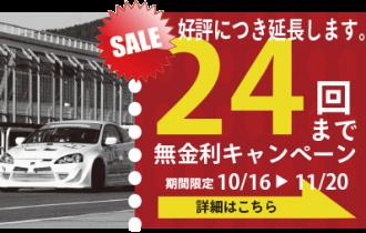 好評につき金利手数料0円キャンペーン延長のお知らせ