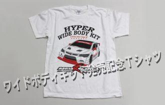 <新発売>CIVIC FD2ハイパーワイドボディKIT発売記念Tシャツ限定発売。