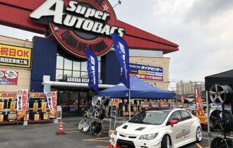 <イベント情報>スーパーオートバックス小倉西港店でFD2ワイドボディスタイル展示中です。