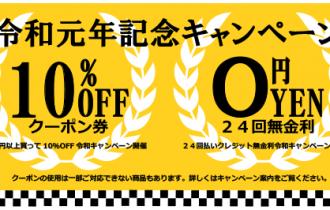 <キャンペーン>令和元年スタート記念キャンペーン開催です。