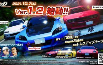 <INFO>NEWイニシャルD Ver1.2、M&M HONDA S2000 ハイパーワイドボディスタイルで新登場です!